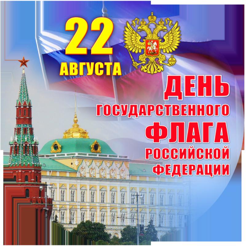 Открытка к дню российского флага