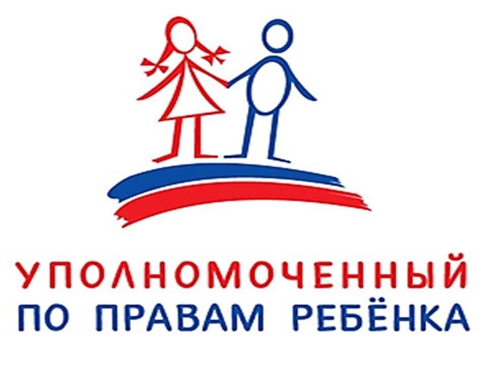Эмблема уполномоченного по правам ребёнка.