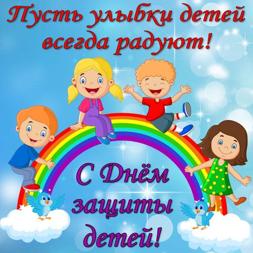"""Картинка """"Международный День защиты детей"""""""