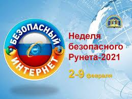 Неделя безопасного Рунета - 2021