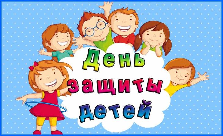 1 июня - Международный  День защиты детей. Узнай об этом больше.