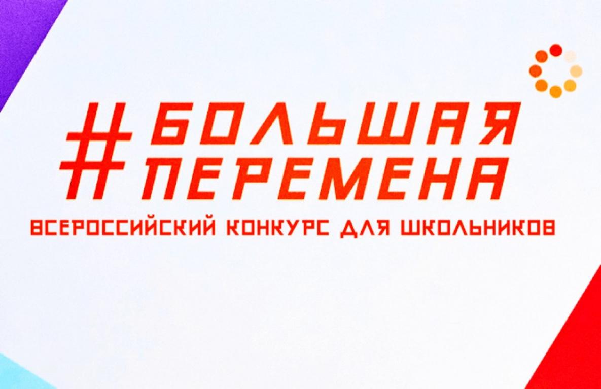 """Всероссийский конкурс """"Большая перемена""""."""